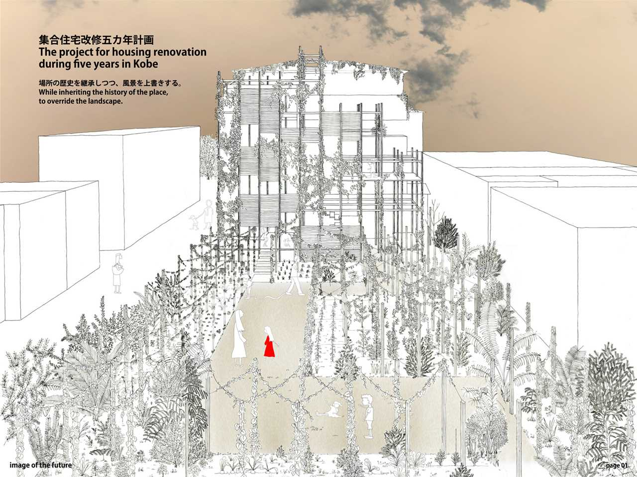 Holcim Awards Acknowledgement prize 2011 Asia Pacific: Post-earthquake housing renovation, …
